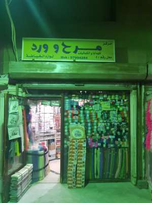 mareh-and-ward-center-for-tailoring-materials-kuwait
