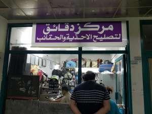 markaz-daqaaek-shoe-repair-kuwait