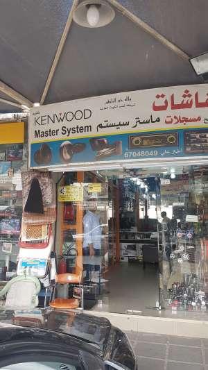 master-system-kuwait