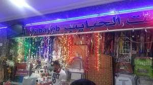 set-el-habayeb-central-market-kuwait