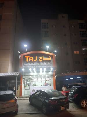 taj-arabic-typing-translation-printing-photo-copy-kuwait