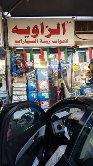 zawaya-center-for-car-accessories-kuwait