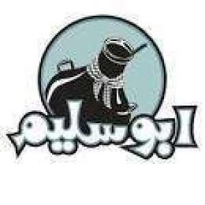 abu-saleem-restaurant-adan-kuwait