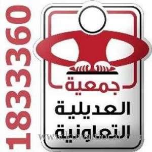 adailiya-cooperative-society-kuwait