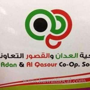 adan-co-op-society-kuwait