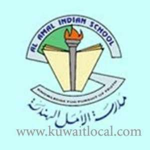 al-amal-indian-school-salmiya-kuwait
