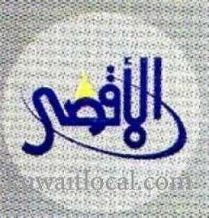 al-aqsa-international-company-kuwait