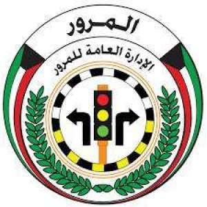 al-asimah-traffic-sentences-execution-department_kuwait