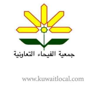 al-faiha-co-operative-society-faiha-kuwait