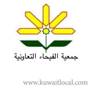 al-faiha-co-operative-society-kuwait