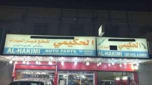 al-hakimi-auto-parts-kuwait
