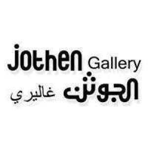 al-jothen-al-agaila-kuwait