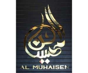 al-muhaisen-restaurant-kuwait