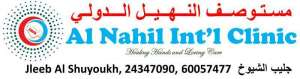 al-nahil-international-clinic-kuwait