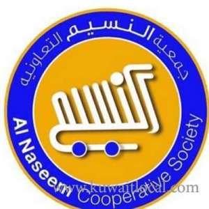 al-naseem-co-operative-society-naseem-kuwait