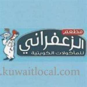 al-zaafarani-restaurant-qurain-kuwait