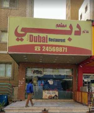 alam-dubai-restaurant-kuwait