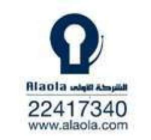 alaola-security--safety-equipment-co-kuwait