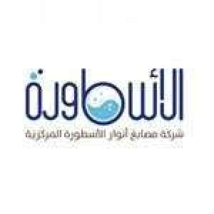 alastora-laundry--kuwait