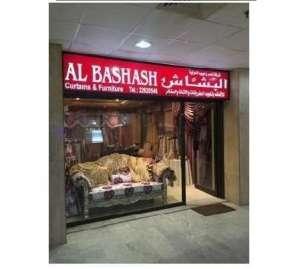albashash-furniture-kuwait