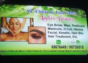alebda--jood-ladies-beauty-salon-kuwait