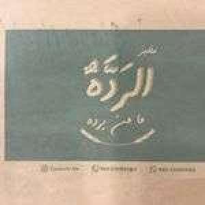 alradda-bakery-kuwait