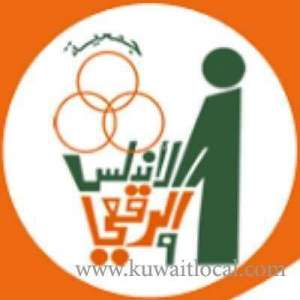 andalus-co-operative-society-kuwait