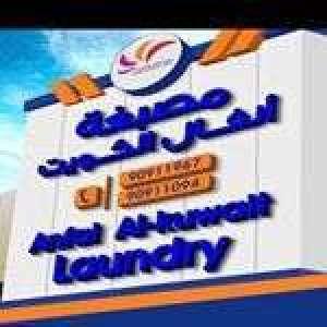 anfalq8-laundry-kuwait