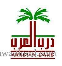 arabian-darb-al-dajeej-kuwait