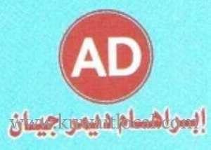 aram-international-trading-establishment-kuwait