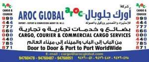 aroc-global-cargo-courier-and-commercial-cargo-services-kuwait