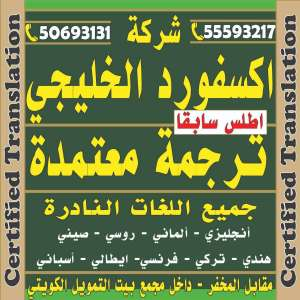 Gulf Oxford Certified Translation and Typing Center Farwaniya