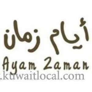 ayam-zaman-restaurant-salmiya-kuwait