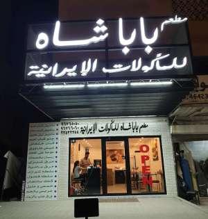 baba-shah-restaurant-iranian-cuisine-kuwait-city-kuwait