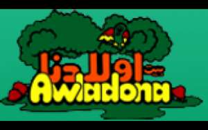 bait-awladona-company-jahara-kuwait