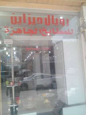 bin-flage-kitchens-kuwait