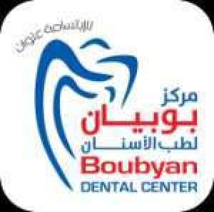 Boubyan Dental Center - Salmiya in kuwait