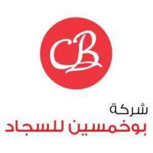 bukhamseen-carpets-fahaheel-kuwait