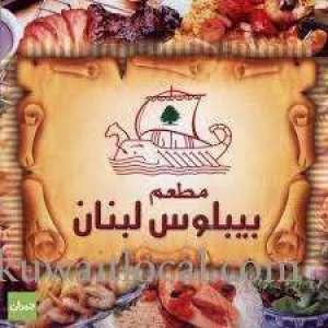 byblos-lebanese-restaurant-kuwait
