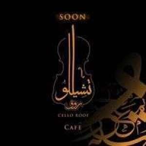 cello-cafe-kuwait