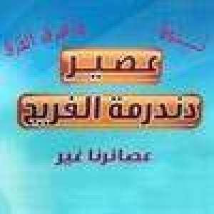 danderma-alfreej-juice-kuwait