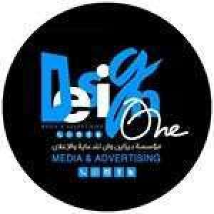 design-one-media-and-advertising-kuwait