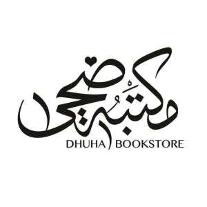 dhuha-bookstore-al-kout-mall-kuwait