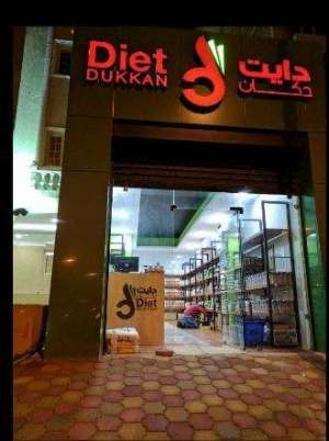 diet-dukkan-sports-nutrition-store-kuwait