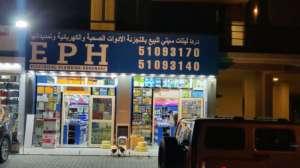 eph--electrical-plumbing-hardware-kuwait