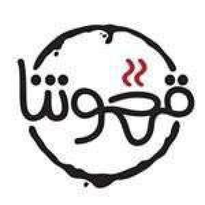 gahwatna--coffee-cafe-kuwait