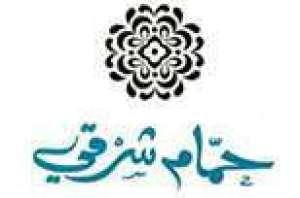 hammam-shaki-body-care-and-cosmetics-the-gate-mall-kuwait