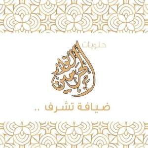 haramin-sweets-and-pastries-al-jahra-kuwait