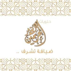 haramin-sweets-and-pastries-al-omariya-kuwait