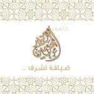 haramin-sweets-and-pastries-kuwait